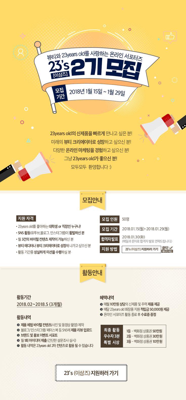 진행중인 이벤트-23YO공식 온라인 서포터즈 23's 2기 모집♥