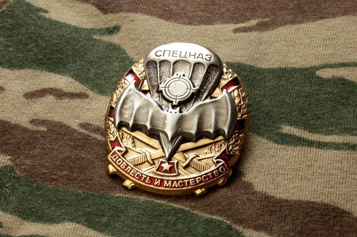 Honor Valor and Mastery, Spetsnaz GRU