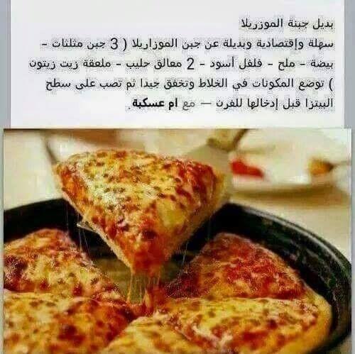 Pour vos Pizzas plus de Mozarella