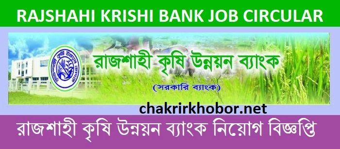 Rajshahi Krishi Unnayan Bank Job Circular 2020: www.rakub.org.bd