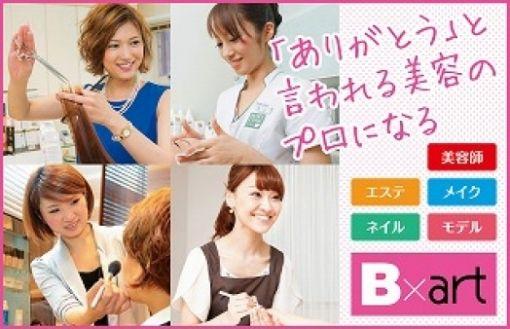 東京ビューティーアート専門学校|日本留学ラボ 外国人学生のための日本留学総合進学情報ウェブサイト