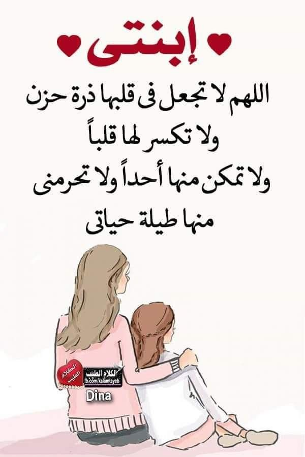 Pin By Ahmed Elgendy On I Love Allah Quran Islam The Prophet Miracles Hadith Heaven Prophets Faith Prayer Dua حكم وعبر احاديث الله اسلام قرآن دعاء Chance Quotes Daughter Quotes Love Words