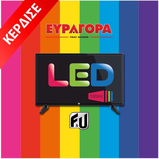 """Μόλις μπήκα στον διαγωνισμό για μία τηλεόραση F&U LED 32"""" Διεκδίκησε την κι εσύ!https://wn.nr/UNkEjR"""