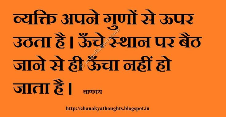 30 Best Thought Of The Day In Hindi Images On Pinterest