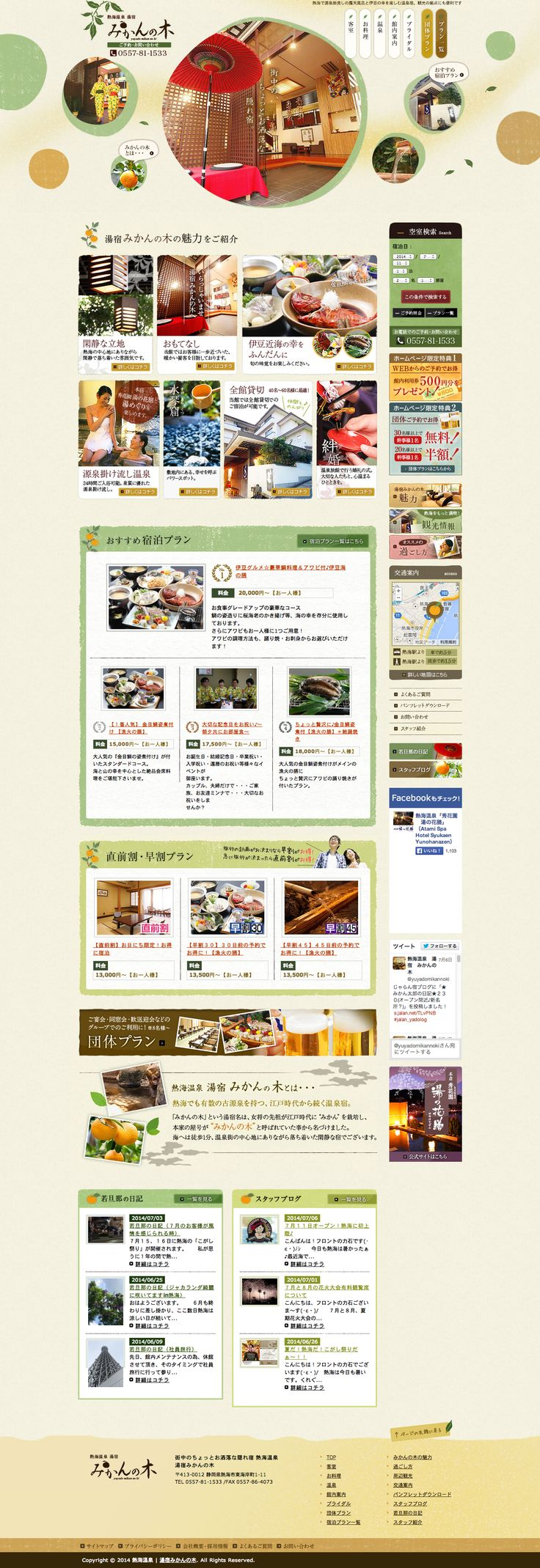 旅館サイト|みかんの木 熱海