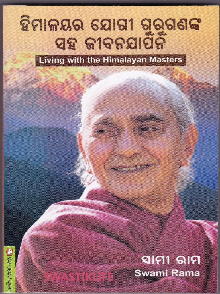 Living With the Himalayan Masters(Odia)