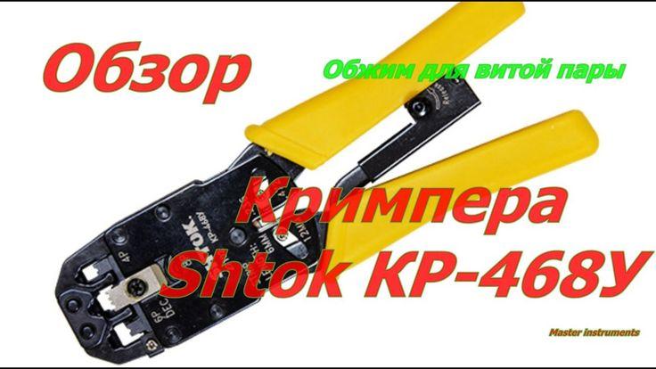 Кримпер Shtok КР 468У
