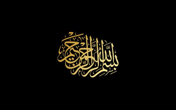 Collection of Arabic Calligraphic illustrations in gold and black.