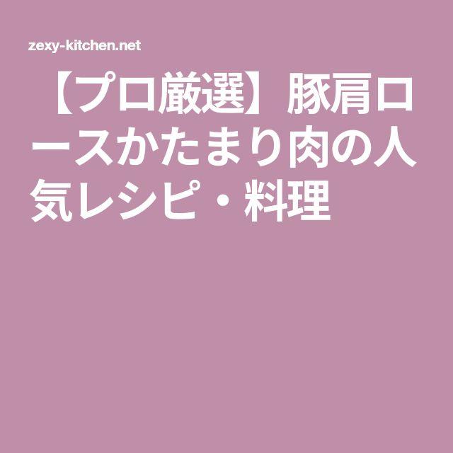 【プロ厳選】豚肩ロースかたまり肉の人気レシピ・料理