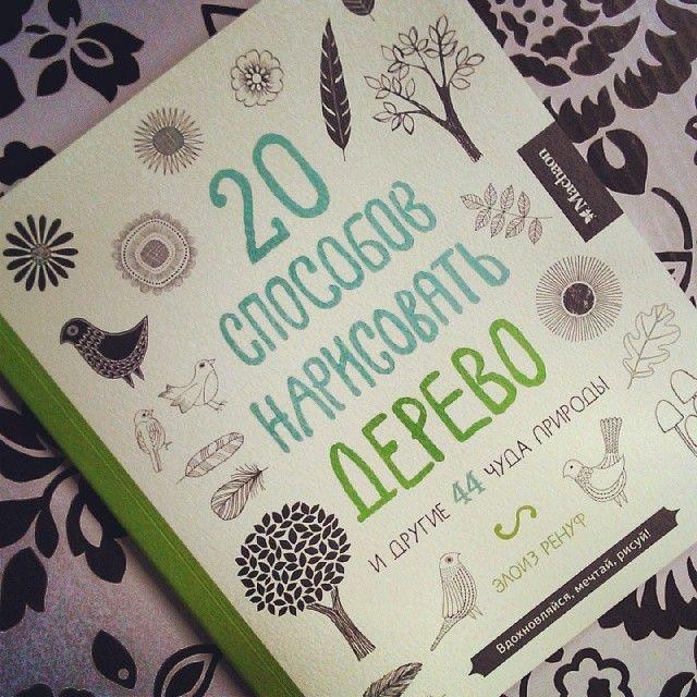 """Хочу разрекламировать эту книгу, хоть она и не (совсем) детская. Элоиз Ренуф """"20 способов нарисовать дерево"""". Это книга, в которой показаны разные и очень простые способы рисовать деревья, веточки, цветы, гусениц, улиток, камешки, сов, птиц и т.д. Она сделана как рабочая тетрадь - рисовать можно прямо в книге. Все рисунки повторить очень легко. Детям где-то с 6-7 лет, на мой взгляд, пригодится, но Егору просто очень нравится разглядывать картинки разных гусениц ) Помимо всего прочего, книга…"""