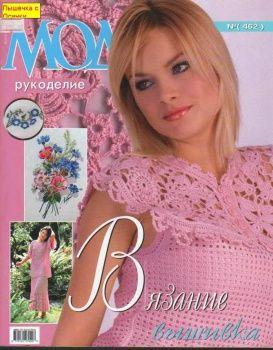 Fashion magazine № 462