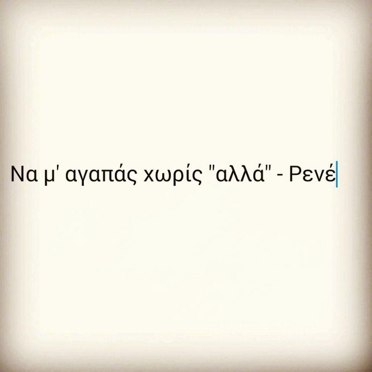 """Να μ' αγαπάς χωρίς """"αλλά"""""""