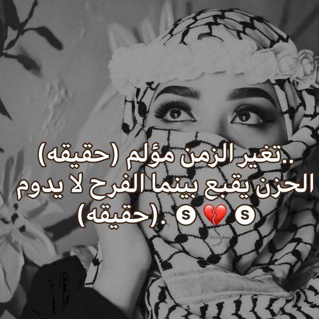 مـا عاد عندي حلم أخاف انه يضيع أحلام عمري بأول العمر ضاعت Hijab Chic Movie Posters Poster