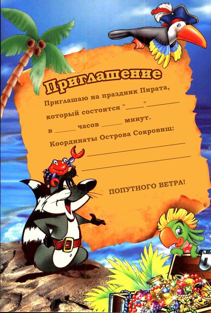 Приглашение на пиратскую вечеринку для детей шаблоны