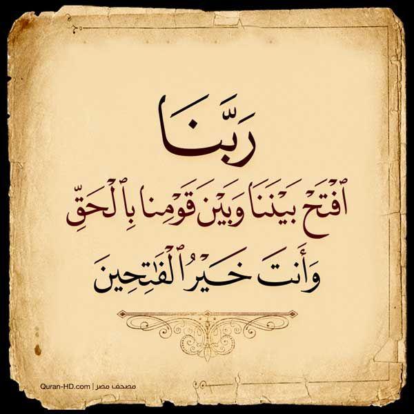 Quran Hd القرآن الكريم بدقة غير مسبوقة جودة عالية جدا Islam Facts Prayer For The Day Quran