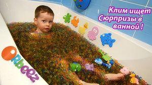 Орбиз в ванной с сюрпризами _ ORBEEZ BATH _ Ищем сюрпризы