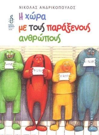 Βιβλιοπροτάσεις-Διαφορετικότητα www.kidsactivities.gr