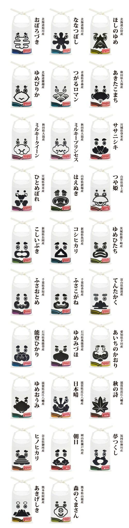Rice package  #Japan