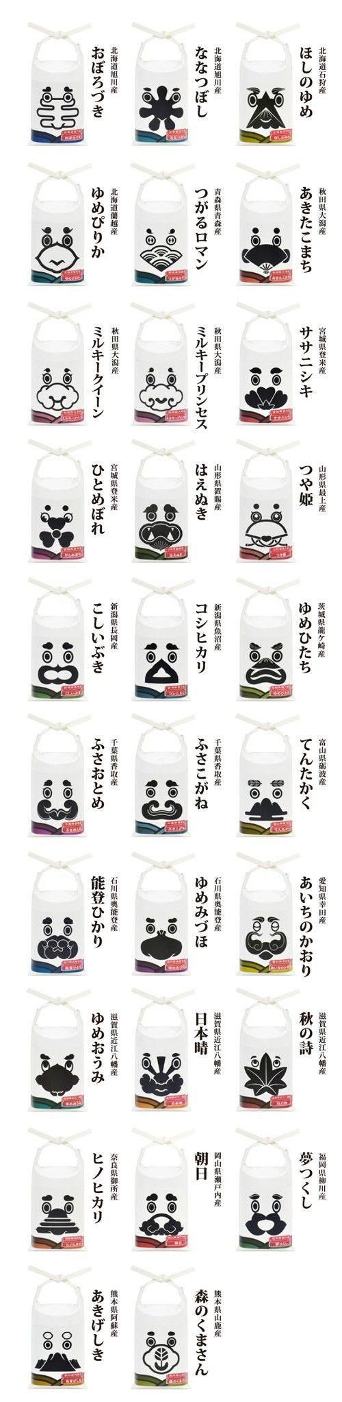 Rice package  #Japan
