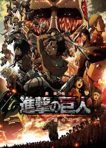 Shingeki no Kyojin (Attack on Titan) Film 1 – Guren no Yumiya VOSTA BLURAY | Animes-Mangas-DDL