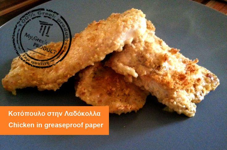 Chicken in greaseproof paper #recipe #chickem #greek #greece #online #recipes #greekrecipes
