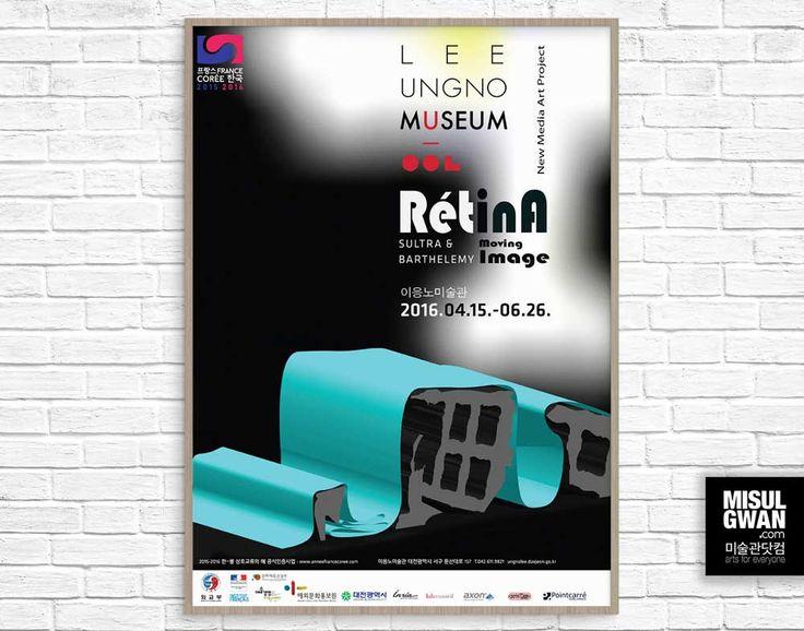 [미술관닷컴] 레티나: 움직이는 이미지 더보기 http://misulgwan.com/archives/16813 #미술관닷컴 #레티나 #움직이는이미지 #이응노미술관 #미디어아트 #대전
