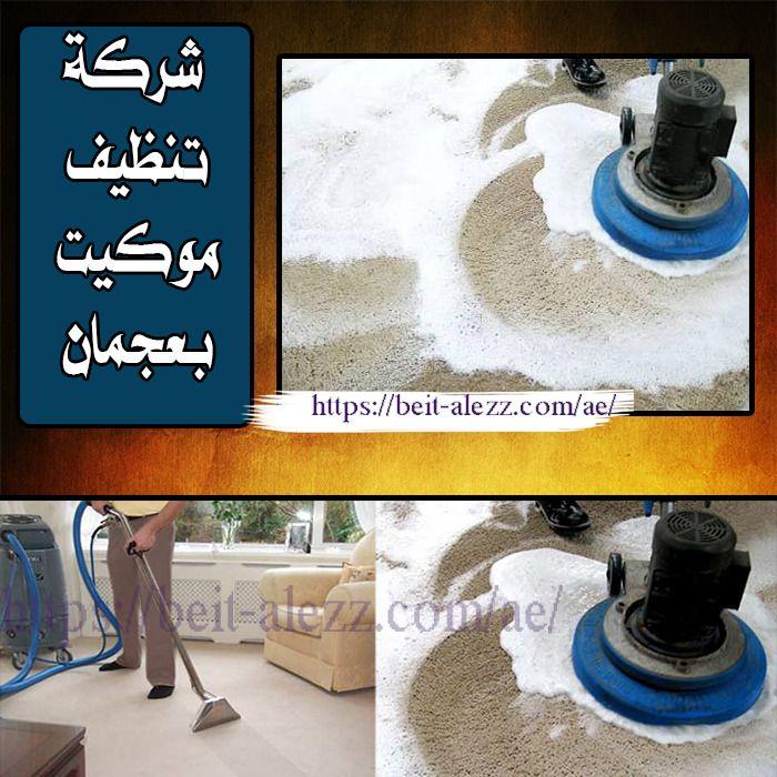 شركة تنظيف موكيت فى عجمان Cleaning Ajman