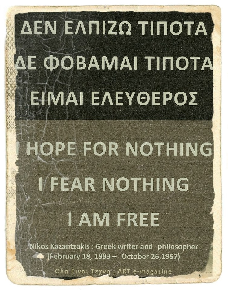 Quote by Nikos Kaszantzakis (Greek writer & Philoshopher)