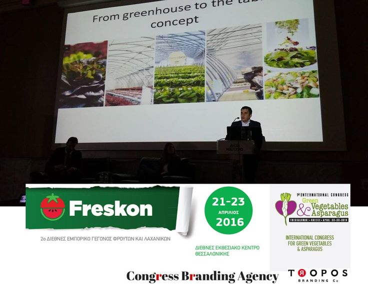 IRTC : FRESKON 2016 - 1ο Συνέδριο Πράσινων Λαχανικών και Σπαραγγιου 21 - 23.04.2016