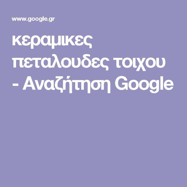 κεραμικες πεταλουδες τοιχου - Αναζήτηση Google