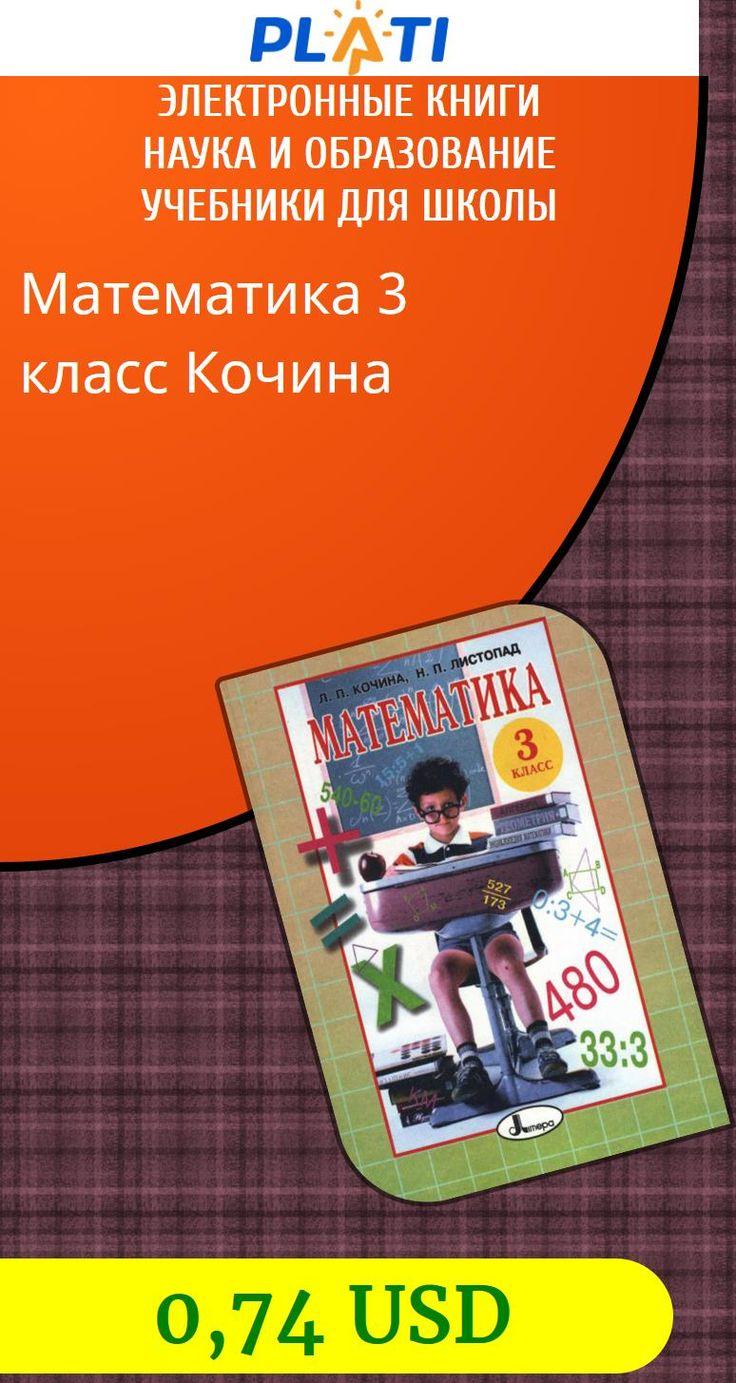 Математика 3 класс Кочина Электронные книги Наука и образование Учебники для школы