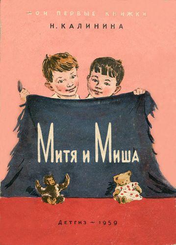 """kid_book_museum: """"Митя и Миша"""" Н.Калининой с иллюстрациями Е.Афанасьевой (1959 г.)"""