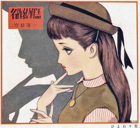 この画像は「日本中の女性をトリコに♡中原淳一の描いたイラストが美しすぎる。」のまとめの12枚目の画像です。