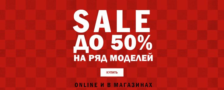 Только у нас!  Распродажа на Vans.ru! 50% на ряд моделей! Акция продолжается! - http://vans.berikod.ru/coupon/58345/  Vans промокод на скидку 5% на ботинки для сноуборда! - http://vans.berikod.ru/coupon/59166/  #Vans #промокод #berikod #скидка #акции