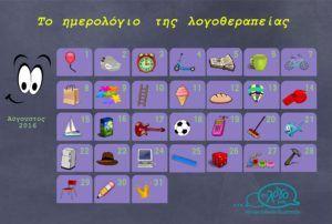 Το ημερολόγιο της λογοθεραπείας - stologomas.gr - Λογοθεραπεία στο Γέρακα