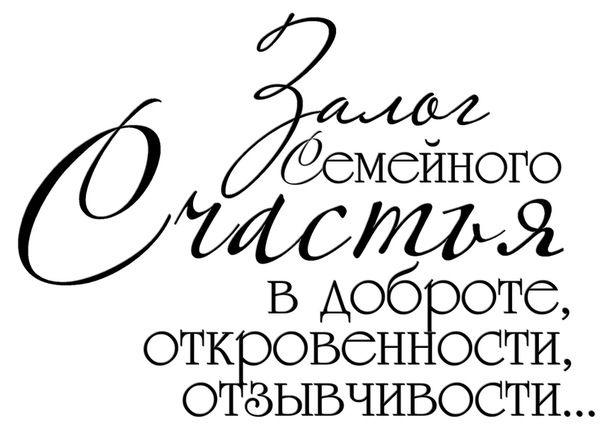 Открытки и надписи про семью, года