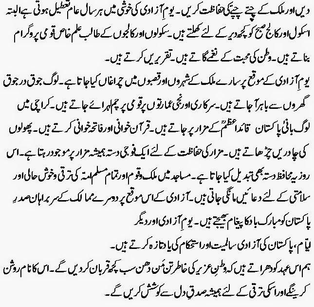 Pakistan Independence Day Celebration Essay In Urdu Independencedayquotes Poetry 14 Pakistan Independence Pakistan Independence Day Essay On Independence Day