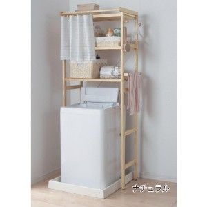 洗濯機ラック・ランドリーラック|通販のベルメゾンネット