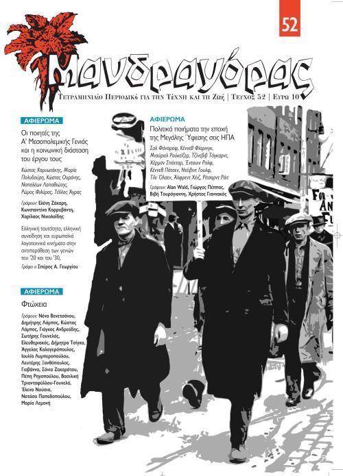 52ο τεύχος του «Μανδραγόρα».