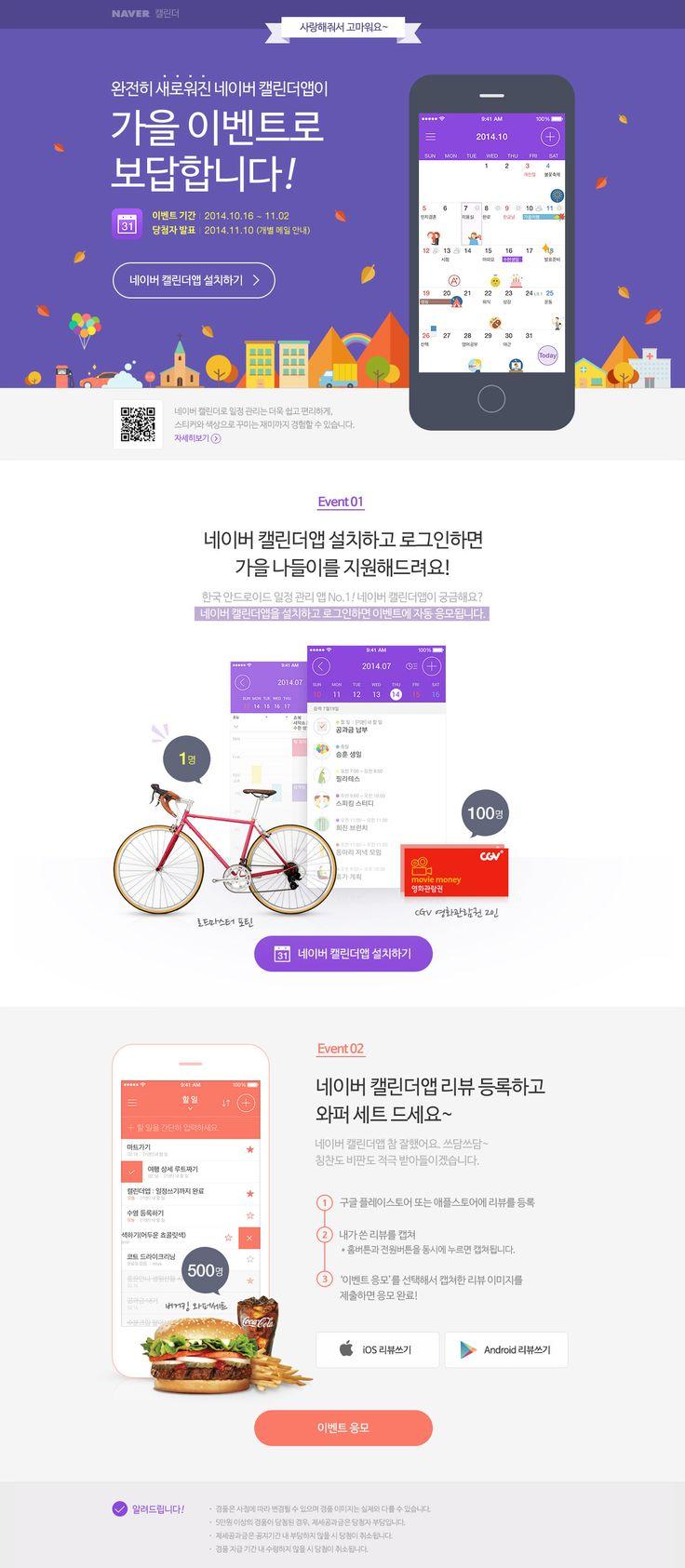 Naver Calender event