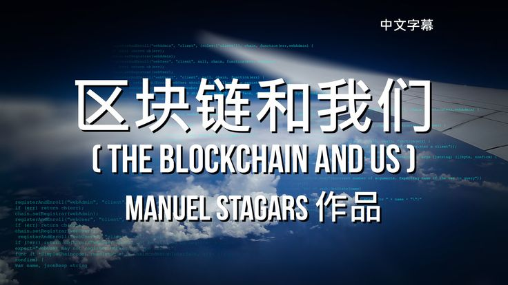 The Blockchain and Us (Chinese subtitles)