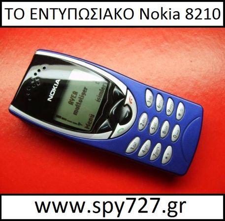 ΤΟ ΕΝΤΥΠΩΣΙΑΚΟ Nokia 8210.  Ένα από τα ομορφότερα κινητά και συνάμα παγκόσμια επιτυχία της Nokia, το 8210.  Είναι κατασκευασμένο για όλους εκείνους που θέλουν να αντικατοπτρίζουν στυλ σε κάθε τους κίνηση.  Για να δείτε την ΤΙΜΗ επισκεφθείτε την ιστοσελίδα: www.spy727.gr