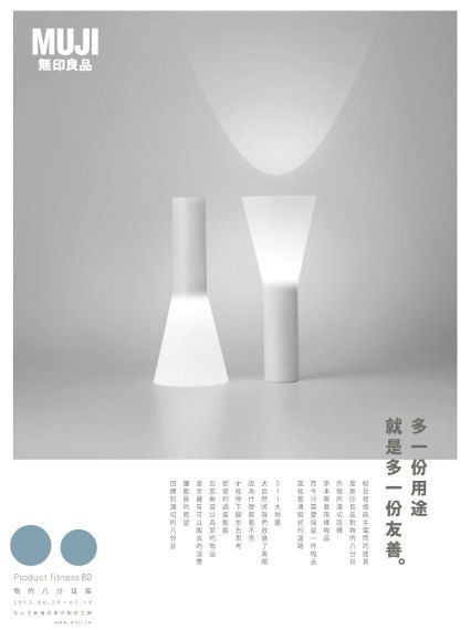 Pics For > Muji Poster