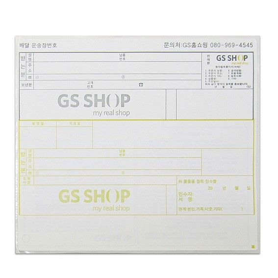 48 best shipping label images on Pinterest Shipping label - shipping label