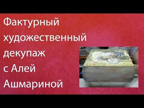 Фактурный художественный декупаж Аля Ашмарина - YouTube