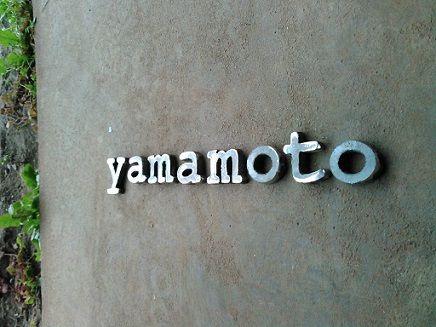 だんだんと鎌倉長谷の工場も寒さが厳しくなってまいりました。鉄の冷たさも堪えます。。。さて今回もアイアン表札のご紹介です。こちらはアイアン独立文字表札です。ご家族様で東京の品川から長谷までお越しいただきご相談下さいました。この度はありがとうご
