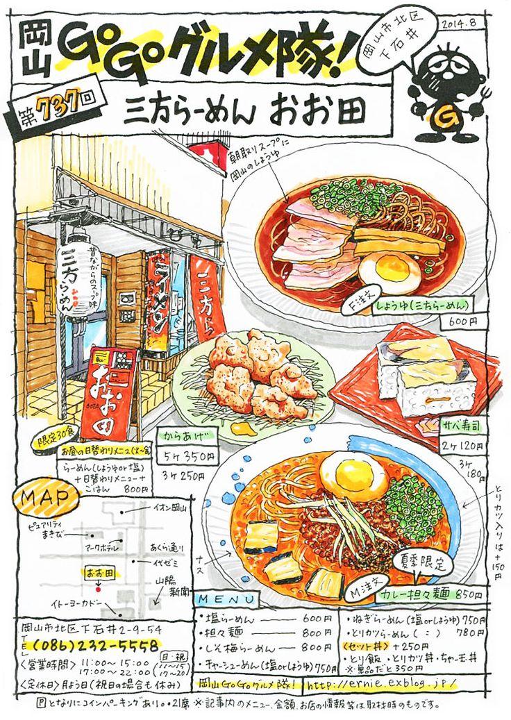 ra-men oota okayama city okayama japan