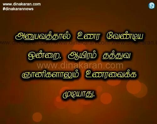 Beautiful Tamil Quote