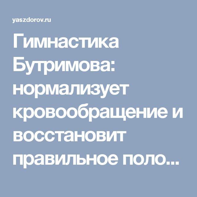 Гимнастика Бутримова: нормализует кровообращение и восстановит правильное положение позвонков шеи