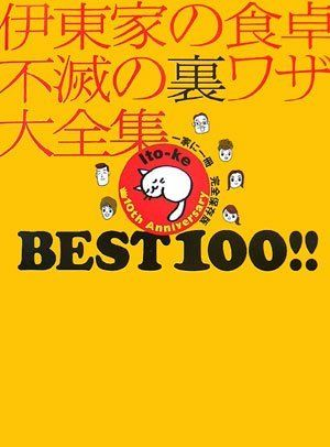 伊東家の食卓 不滅の裏ワザ大全集 BEST 100!! , http://www.amazon.co.jp/dp/4820399896/ref=cm_sw_r_pi_dp_lYXzsb1SR1C1W
